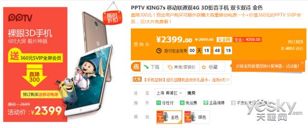 年末大促直降300 PPKing 7s苏宁限时2399元