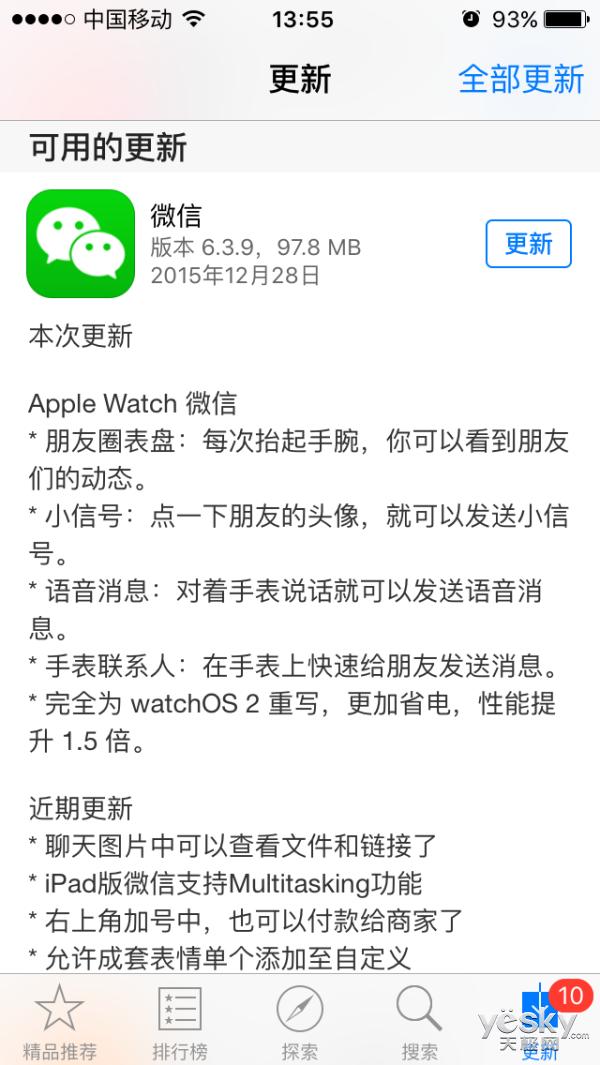 iOS版微信更新 AppleWatch支持发送语音消息