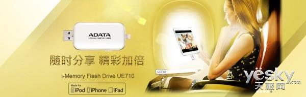 苹果扩容不难 威刚UE710i-Memory闪存盘评测