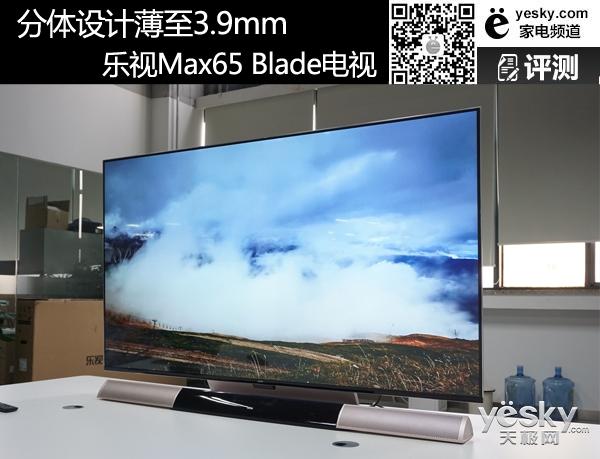 分体设计造就非凡音质 乐视Max65 Blade首测