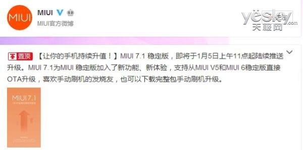 MIUI 7.1稳定版将推送OTA更新 支持主流机型