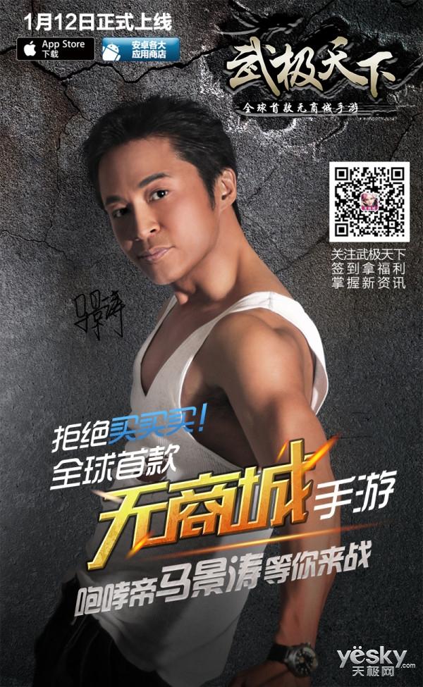 马景涛代言《武极天下》硬派无商城海报曝光