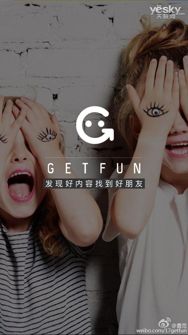陈峰旗下兴趣社交媒体GetFun已上线小米商店