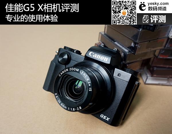 专业的使用体验 佳能G5 X相机评测