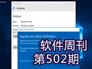 微软发布Windows 10专业版免费升级软件周刊第502期