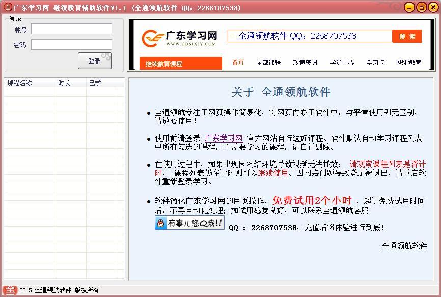 广东学习网继续教育辅助软件截图1