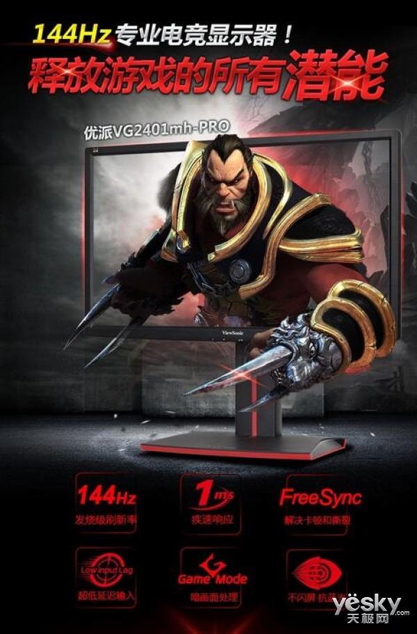 升级来袭 优派专业电竞新品VG2401 Pro评测
