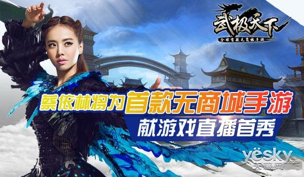 《武极天下》蔡依林游戏直播首秀宣传视频