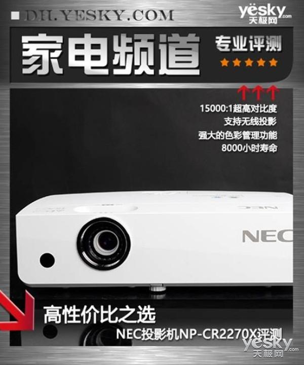 高性价比之选 NEC投影机NP-CR2270X评测
