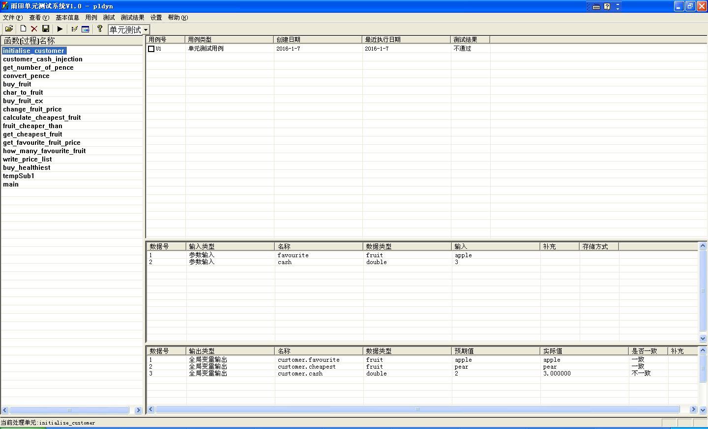 雨田单元测试系统截图3