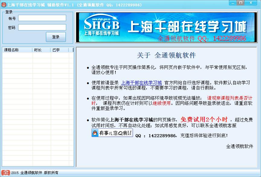 上海干部在线学习城辅助软件截图1