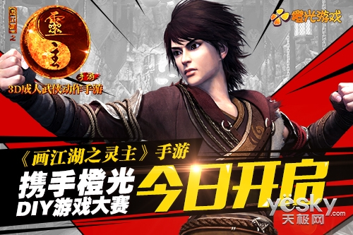 《画江湖之灵主》自制游戏大赛今日开启