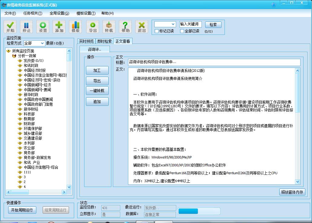 奥搜网络舆情监控系统