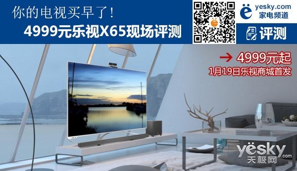 你的电视买早了!4999元乐视X65现场评测