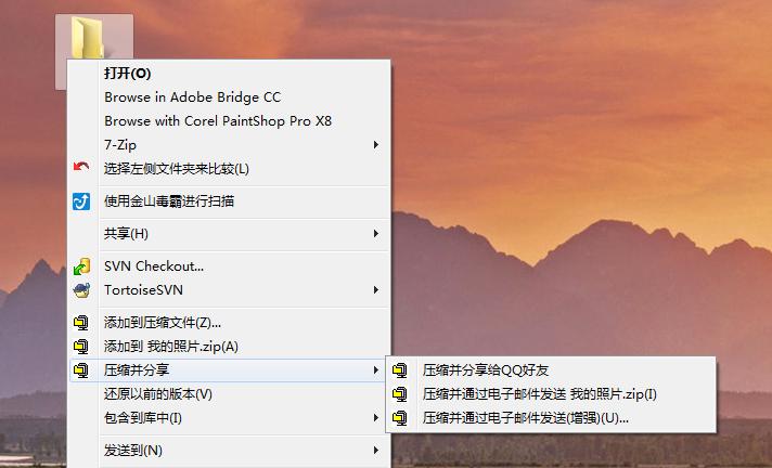 WinZip中文版截图1