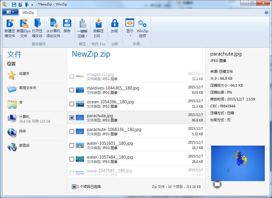 WinZip中文版截图4