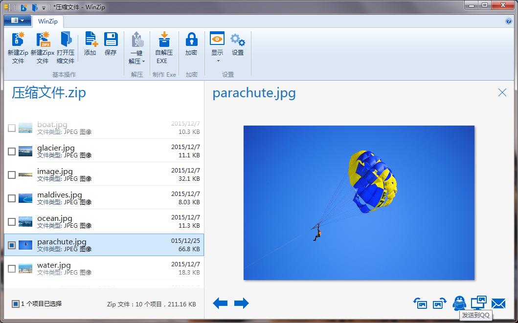 WinZip中文版截图3