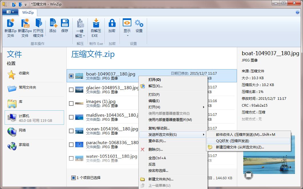 WinZip中文版截图2