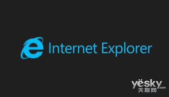 今起微软正式停止支持IE8/IE9/IE10浏览器
