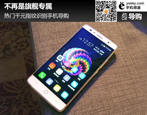不再是旗舰专属 热门千元指纹识别手机导购