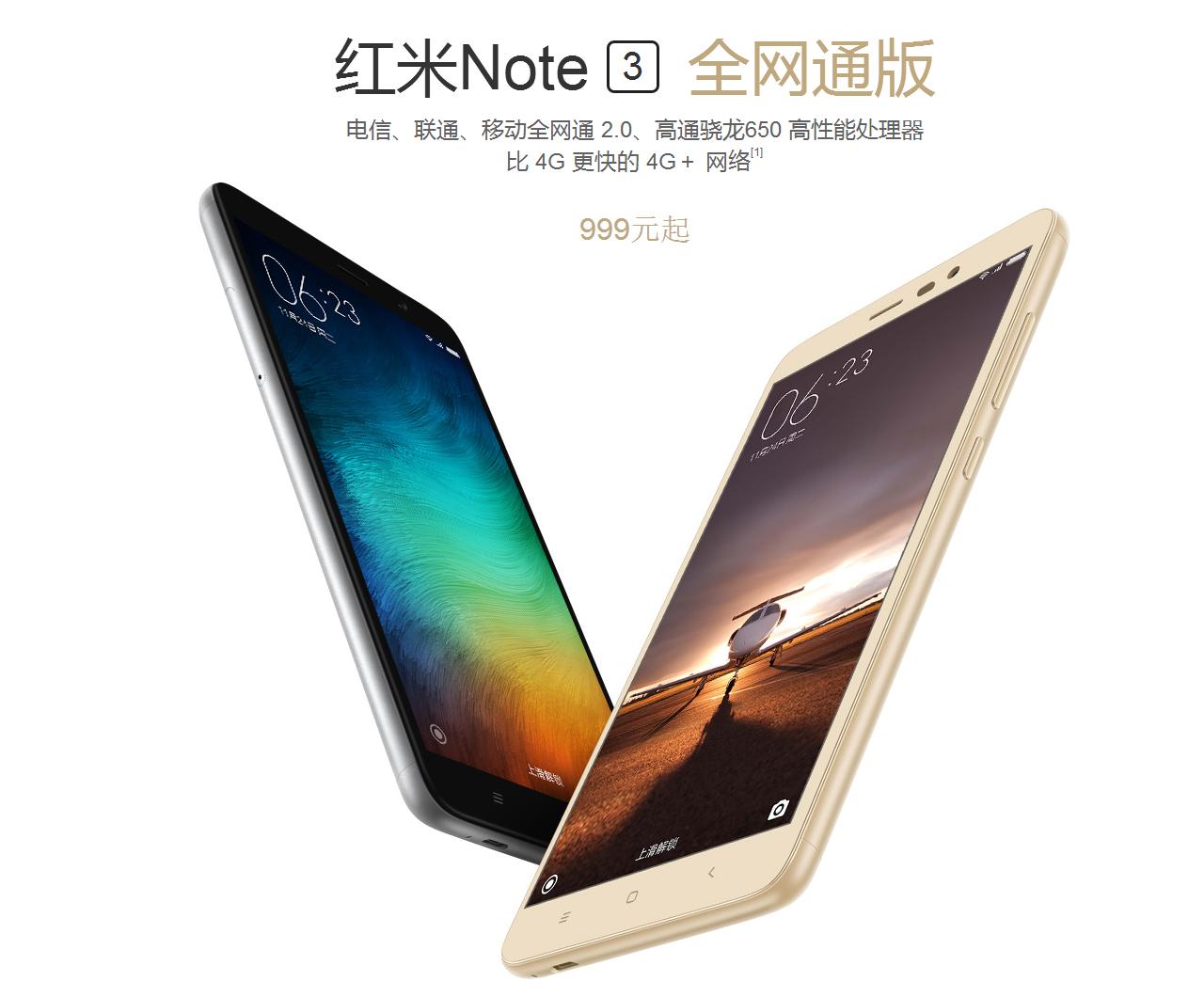 网通_全网通版红米Note3首发上市 售价999元起_天极网