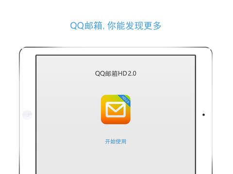 QQ邮箱HD截图1
