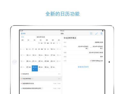 QQ邮箱HD截图5