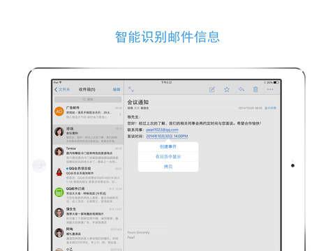 QQ邮箱HD截图2