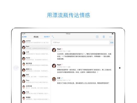 QQ邮箱HD截图4