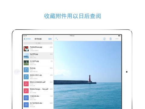 QQ邮箱HD截图3
