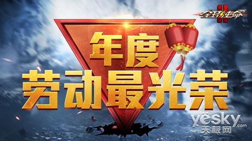 寒冬无惧 《全球使命2》热战周末开启