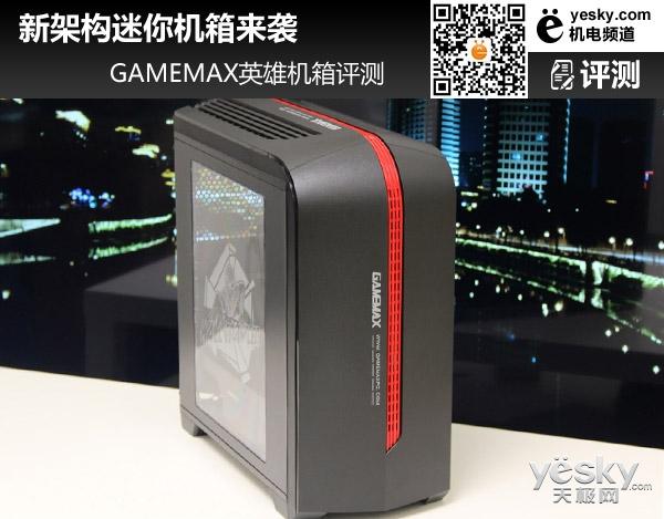 新架构迷你机箱 GAMEMAX英雄机箱评测