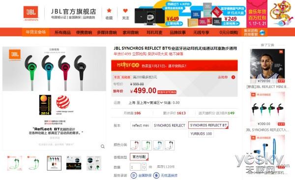 专注运动 JBL REFLCET BT耳机促销499元