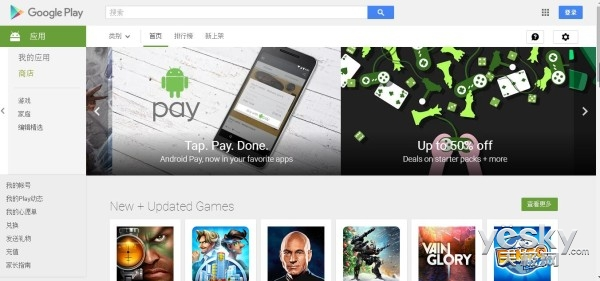 用户福利 Google Play商店引入促销码机制