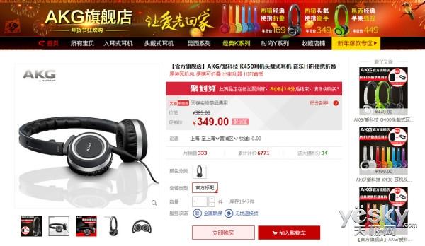 便携HIFI利器 AKG K450火热促销仅售349元