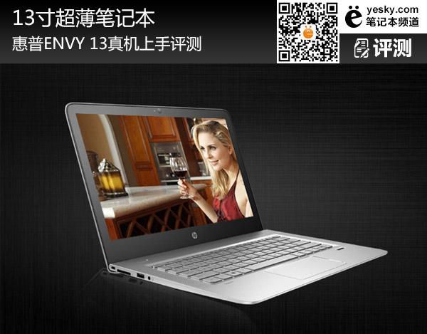 13寸超薄笔记本 惠普ENVY 13真机上手评测