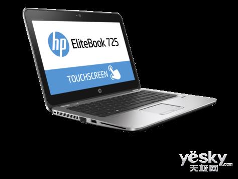 接口齐全高效应对 HP EliteBook 725热销中