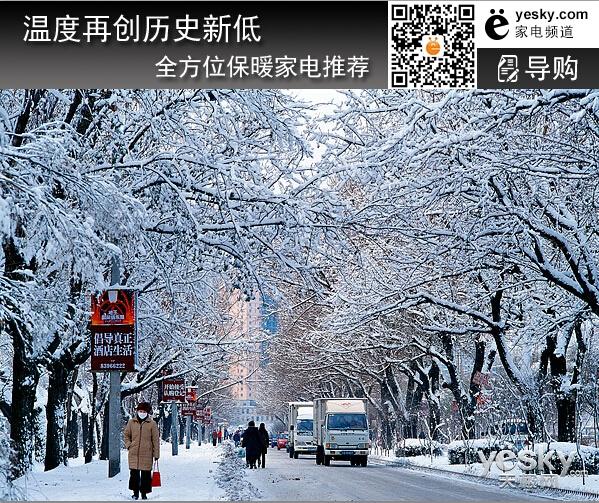 温度再创历史新低 全方位保暖家电推荐