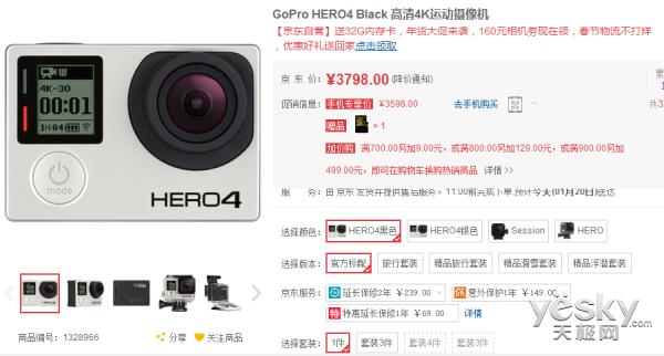 1月20日值得买推荐: GoPro HERO4 运动相机