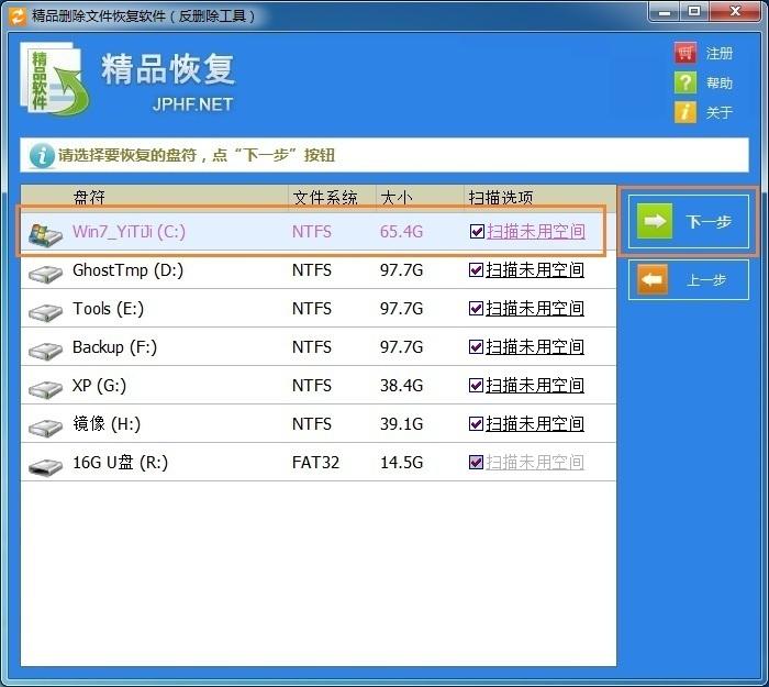 精品删除文件恢复软件(反删除工具)截图1