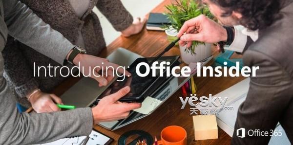 微软为Mac版Office365用户开放Insider预览