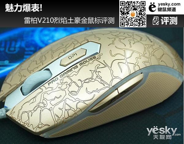魅力爆表!雷柏V210烈焰土豪金鼠标评测