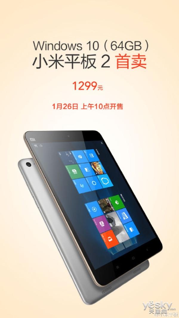 据悉,小米平板2配备英特尔凌动X5-Z8500 四核处理器、7.9 英寸屏幕