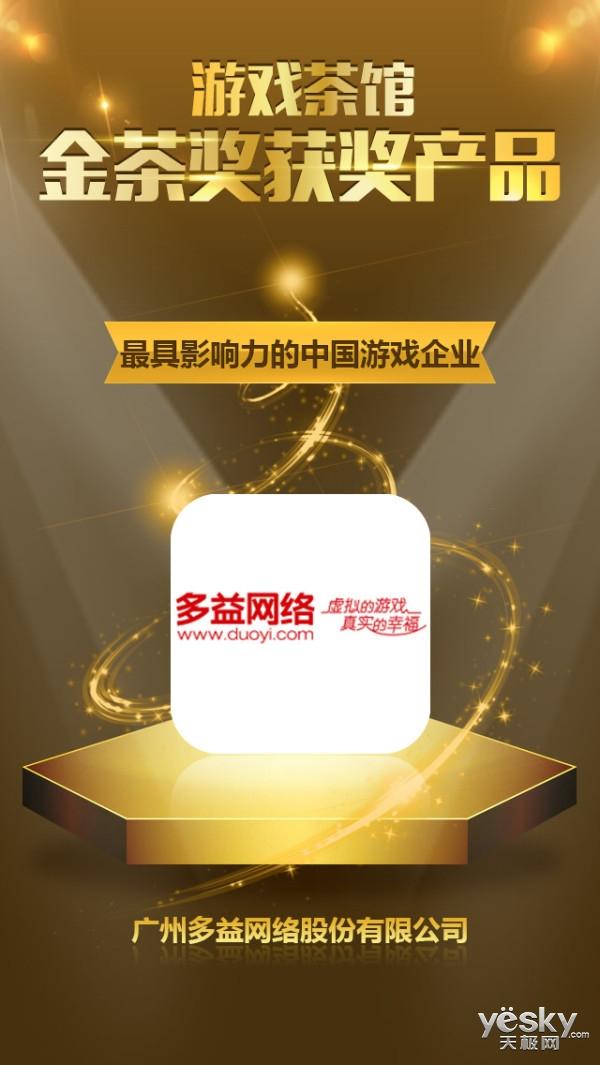 """多益荣获金茶奖""""最具影响力的中国游戏企业"""""""