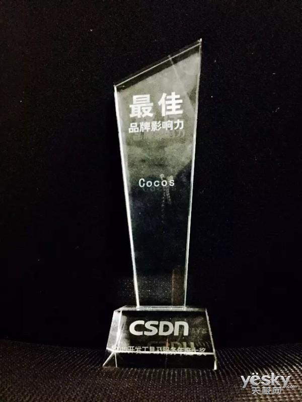 "Cocos荣膺CSDN 2015""最佳品牌影响力奖"""