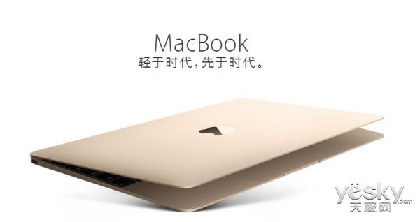 传新款MacBook将在上半年发布 续航提升30%