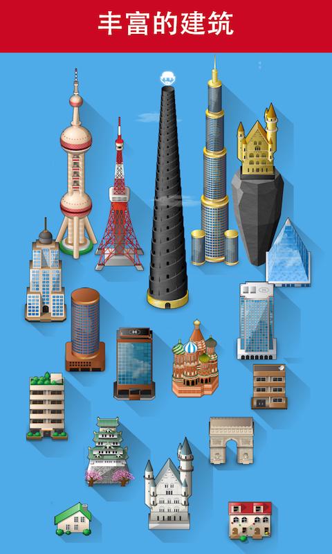 城市消消乐截图4