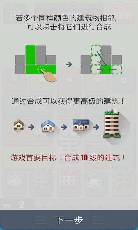 城市消消乐截图2