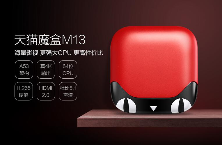"""""""天貓魔盒M13""""的图片搜索结果"""
