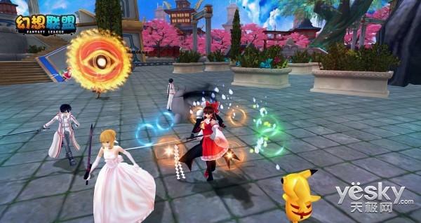 《幻想联盟》今天你要嫁给我!